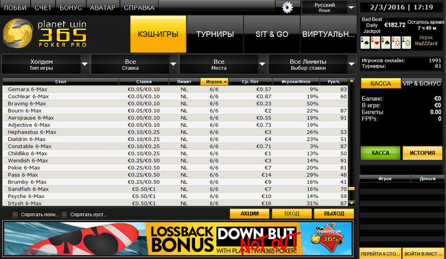 лобби покерного  рума PlanetWin365 Poker