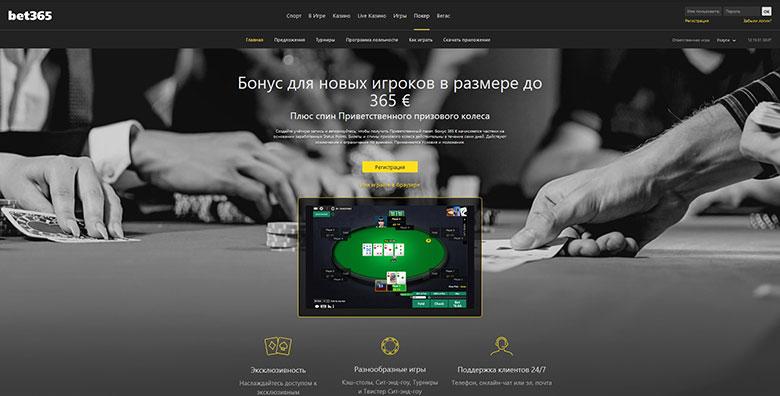 Официальный сайт покер-рума Bet365 Poker