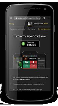 скачать мобильное приложение с сайта Bet365 Poker
