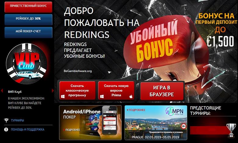 скачать  Red Kings Poker с официального сайта