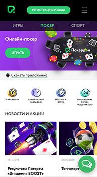 Скачать Покердом на мобильный
