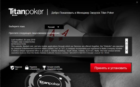 Загрузка и установка приложения TitanPoker.