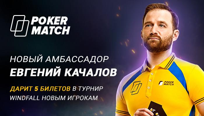 Евгений Качалов дарит 5 билетов