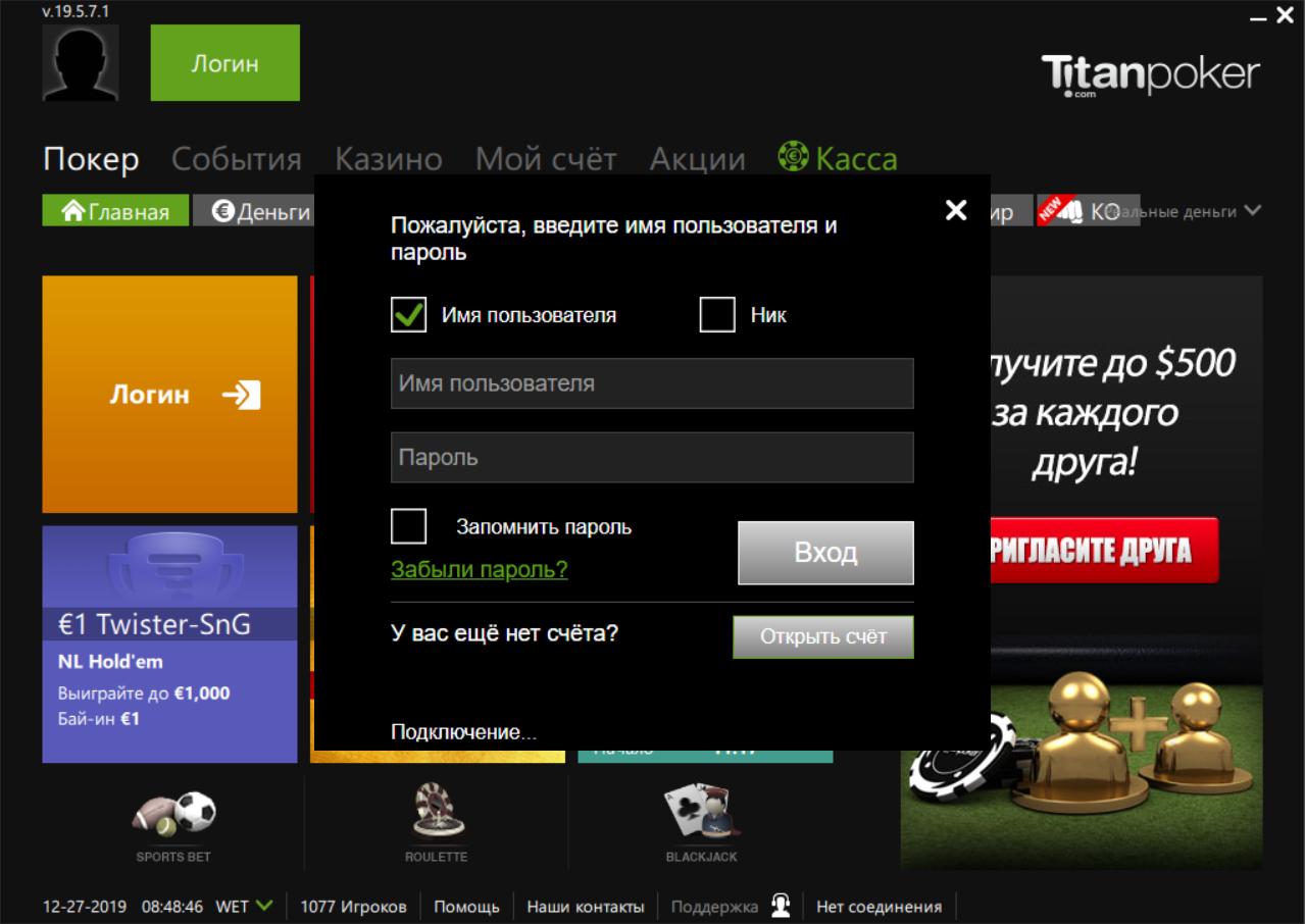 Как войти в приложение TitanPoker.