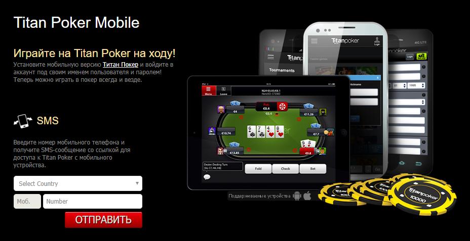 Загрузка программы TitanPoker на мобильный.