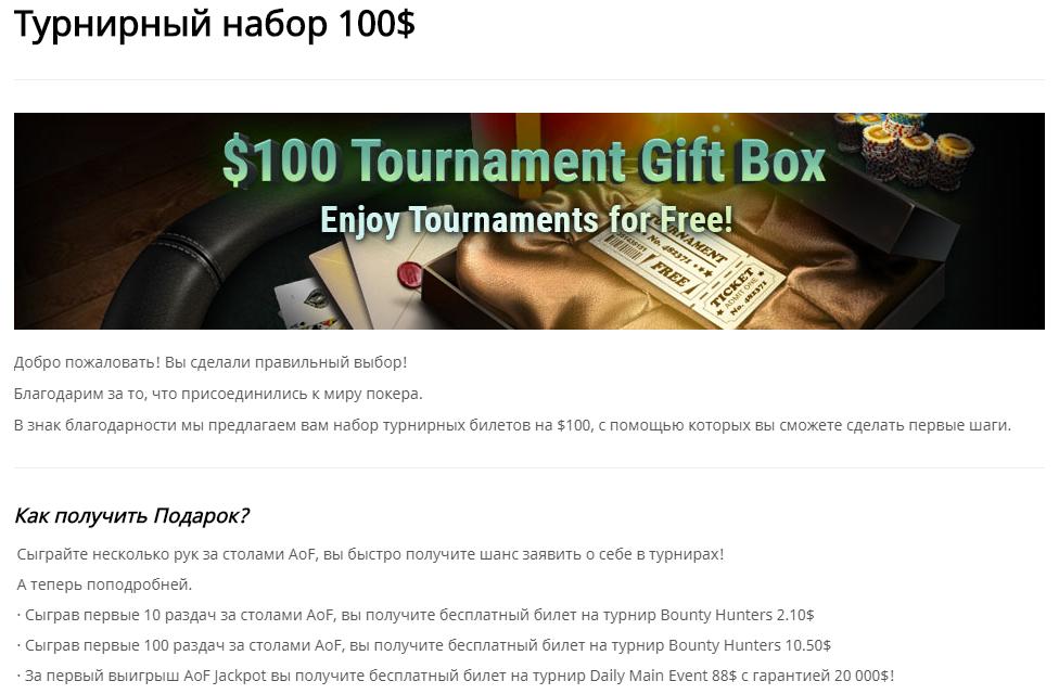 100 долларов в подарок.