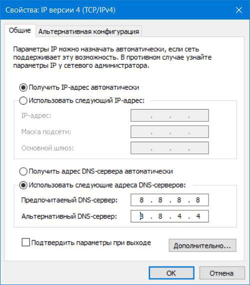 Изменение ДНС-серверов в настройках ПК для обхода блокировки рума 888poker.