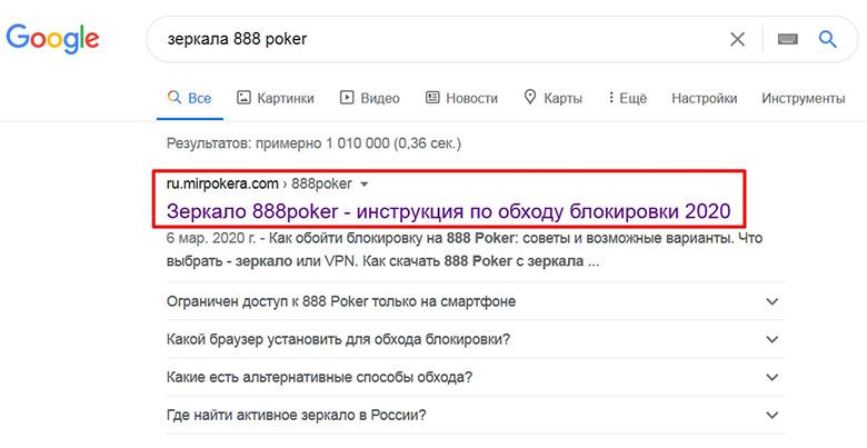 Зеркало рума 888poker от Mirpokera.