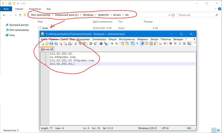 Обход блокировки рума 888poker через файл hosts на компьютере.