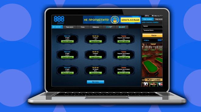 Скачать и играть 888 покер