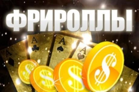 Играть в покере во фрироллы