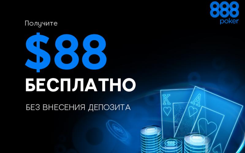 Бездепозитный бонус на 888 Poker