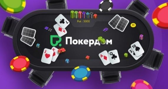 Покерный рум Покердом