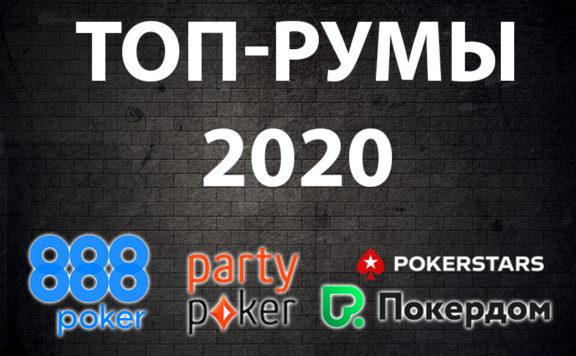 Топ румы 2020