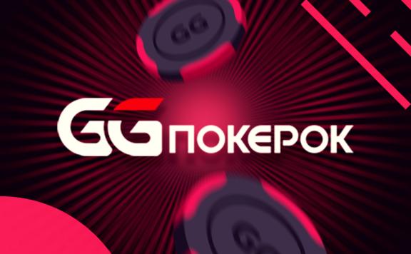 как скачать GGPokerok